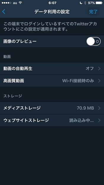 Twitter 公式アプリ 6.73.1:ようやくキャッシュの削除機能を搭載! - 1