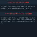 Twitter 公式アプリ 6.73.1:ようやくキャッシュの削除機能を搭載! - 3