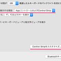 写真: TouchBar非搭載MacでもTouchBarを試せるアプリ「Touch Bar Simulator」- 16:アプリ起動中はシステム環境設定にTouchBarの設定項目が!