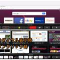 Opera Stable 44:TouchBarをサポート! -  7(2つの表示スタイル)