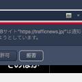 写真: Vivaldi 1.8.770.38:通知のあるサイトで表示できる通知承認・拒否のポップアップ