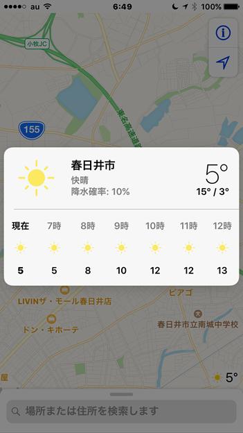 iOS 10.3:マップアプリで3D Touch使って1時間毎の天気予報を表示