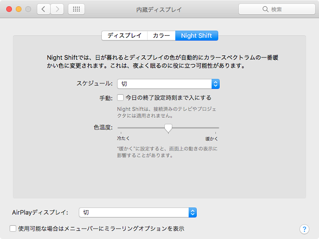 macOS SIerra 10.12.4:Night Shiftモード - 1