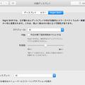 写真: macOS SIerra 10.12.4:Night Shiftモード - 1