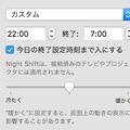 macOS SIerra 10.12.4:Night Shiftモード - 3(カスタム設定)