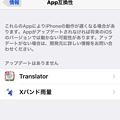 iOS 10.3:設定アプリ[一般>情報>App]に、将来利用できなくなる可能性ある32bitをアプリ一覧表示