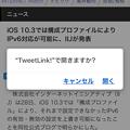 iOS 10.3:アプリを移動する時のアラートのデザインが変更 - 1