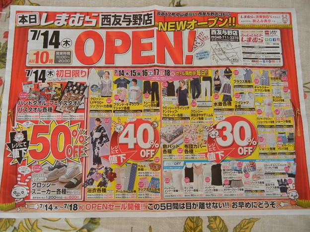 しまむら西友与野店オープン(≧∇≦)ノ彡