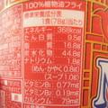 Photos: 栄養成分表