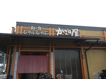 和食・しゃぶしゃぶ かごの屋