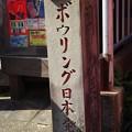ボウリング日本発祥地