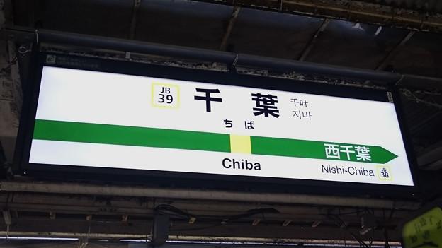 2番線駅名標 [JR 千葉駅]