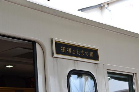 サボ(指宿のたまて箱 キハ47形)@指宿駅[8/14]