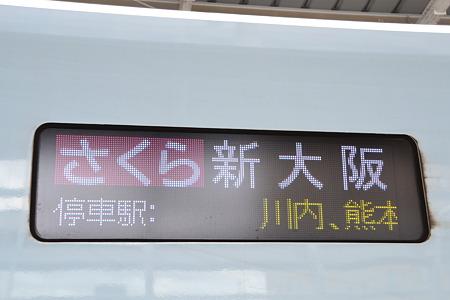 方向幕(N700系7000番台)@鹿児島中央駅[8/14]