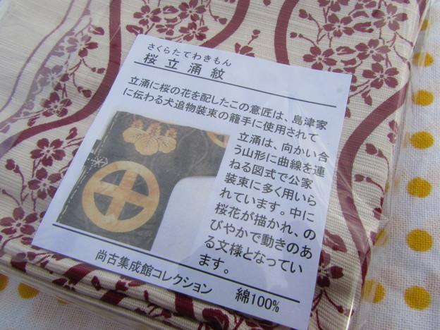 桜立涌紋 風呂敷