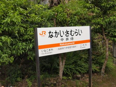 中井侍駅02