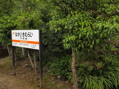 中井侍駅03