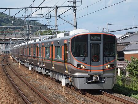 323系試運転  東海道本線島本駅01