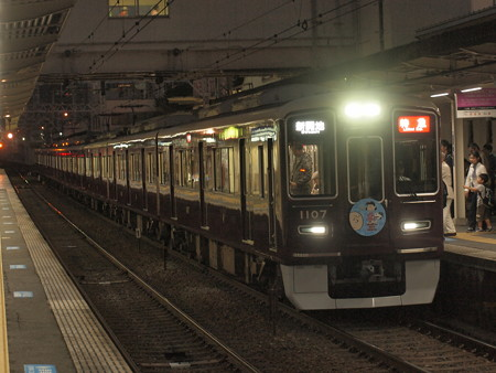 阪急1000系特急  阪急神戸線十三駅04