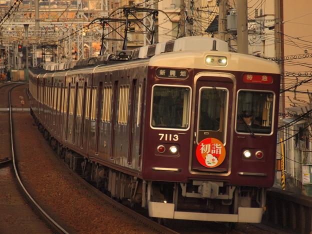 阪急7000系特急 阪急神戸線王子公園駅01