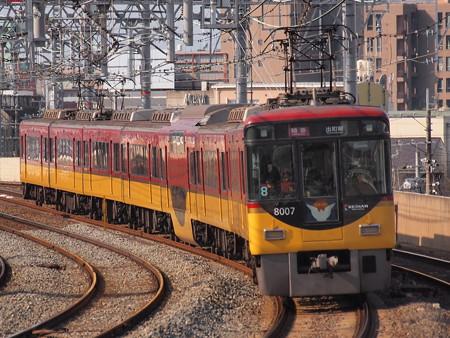 京阪8000系特急 京阪本線西三荘駅01