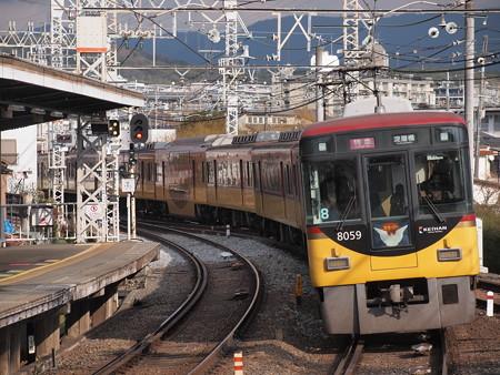 京阪8000系特急  京阪本線中書島駅05