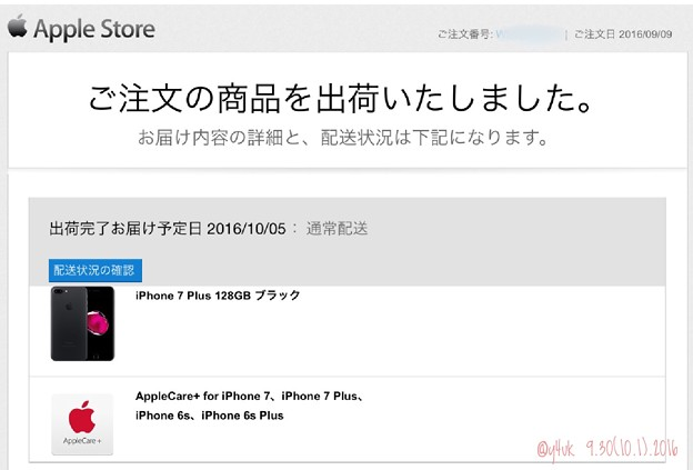 Photos: 出荷完了お届け予定日2016/10/05: iPhone 7 Plus 128GB, AppleCare+