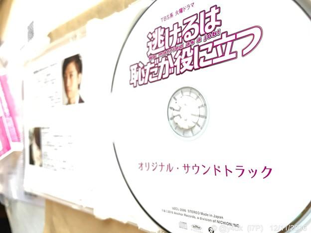 Photos: 白く温かいアルバム ~逃げるは恥だが役に立つ