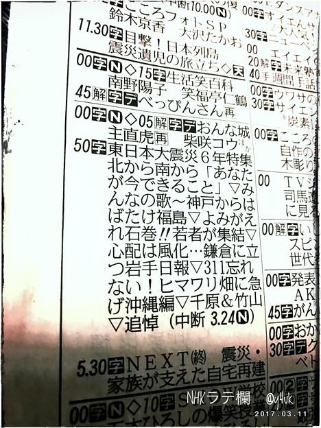 3.11 NHKがラテ欄に「縦読み」