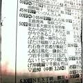 写真: 3.11 NHKがラテ欄に「縦読み」