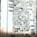 Photos: 3.11 NHKがラテ欄に「縦読み」