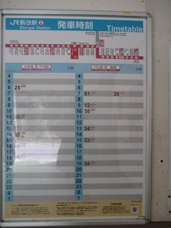 shingai38