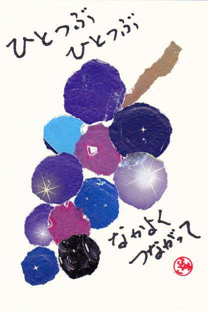 チラシちぎり絵(ぶどう)IMG by ふうさん