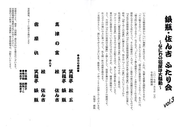 天満天神繁昌亭チラシ(2)