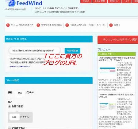 feedwind