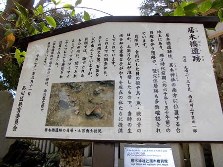 居木神社-03b居木橋遺跡INFO