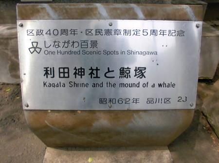 東品川_利田神社(かがたじんじゃ)と鯨塚