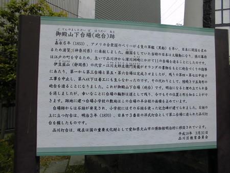御殿山下台場(砲台)跡_info
