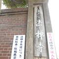 写真: 法禅寺-01e山門_寺号標