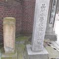 写真: 法禅寺-01d山門横の碑(品川小学校発祥之地)