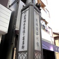 写真: 北馬場参道通り商店街-02a