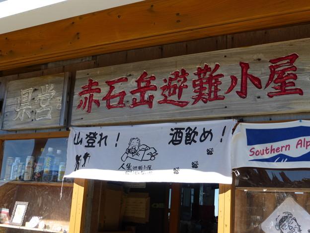 赤石岳避難小屋