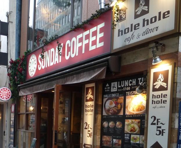 サンデーコーヒースタンド