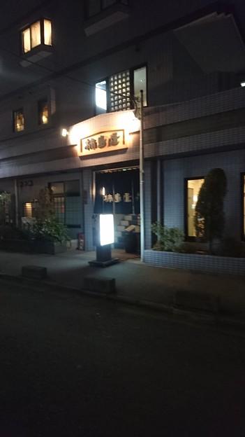 柿島屋別館