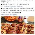 Photos: 楽レピfb2016.10.14.