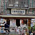 Photos: 古書店