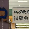 Photos: 第2回MTVロック検定試験会場(1)