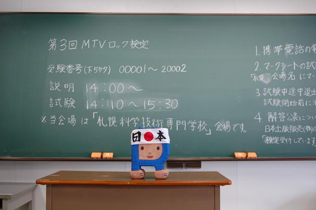 第3回MTVロック検定試験会場(3)