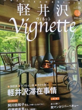 20160803 ブログ軽井沢ヴィネット3