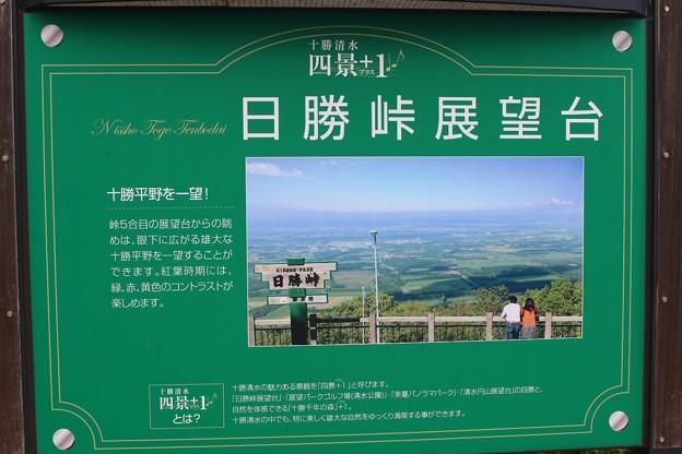 日勝峠展望台(2016年8月12日)